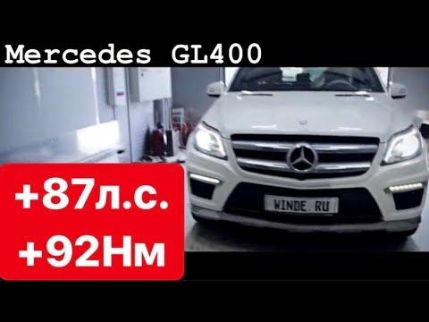 Как сделать Mercedes GL400 W166 333 л.с. быстрее? | Winde