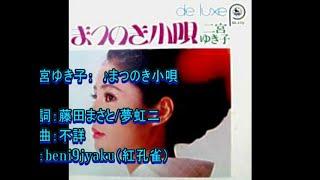 二宮ゆき子 - 童謡小唄