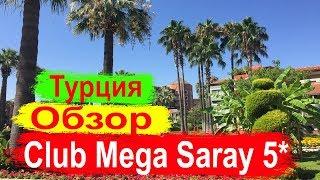 Отдых в Турции Club Mega Saray HV 1 Обзор отеля