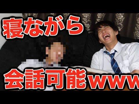【衝撃映像】寝ながら話せる男が面白すぎるwww狂気wwwwwwwwww