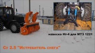 видео Снегоочистители