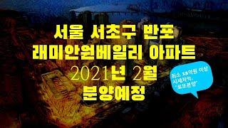 서울 서초구 반포 래미안원베일리 아파트