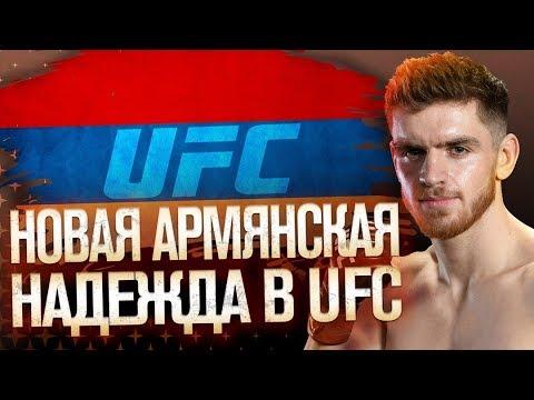 НОВАЯ НАДЕЖДА АРМЕНИИ В UFC! Эдмен Шахбазян о Ромэро, Ронде Роузи и Адесаньи