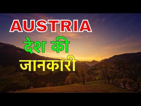 AUSTRIA FACTS IN HINDI    क़बरो का देश    AUSTRIA COUNTRY IN HINDI    AUSTRIA AMAZING FACTS