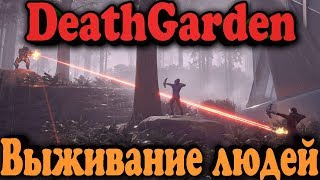 Охотник против 4 людей - Deathgarden Погоня и побег