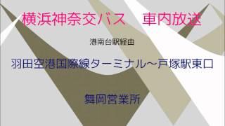 【廃止】横浜神奈交バス 羽田空港~港南台・戸塚線 車内放送