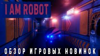 I AM ROBOT ▶ Обзор игровых новинок