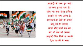 "Hindi Poem ""Sapno ka Bharat"" for Independence Day 