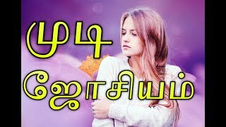 Hair Astrology in Tamil | Hair Fall Tips in Tamil Astrology | Hair Growth in Tamil Astrology