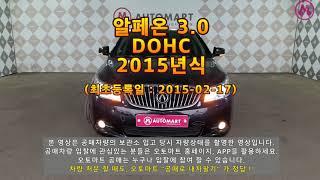 2015년식 알페온3 0 DOHC 210104 05