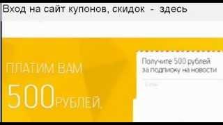 видео Купоны на скидку 1boom.ru
