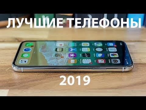 ЛУЧШИЕ ТЕЛЕФОНЫ 2019 ГОДА