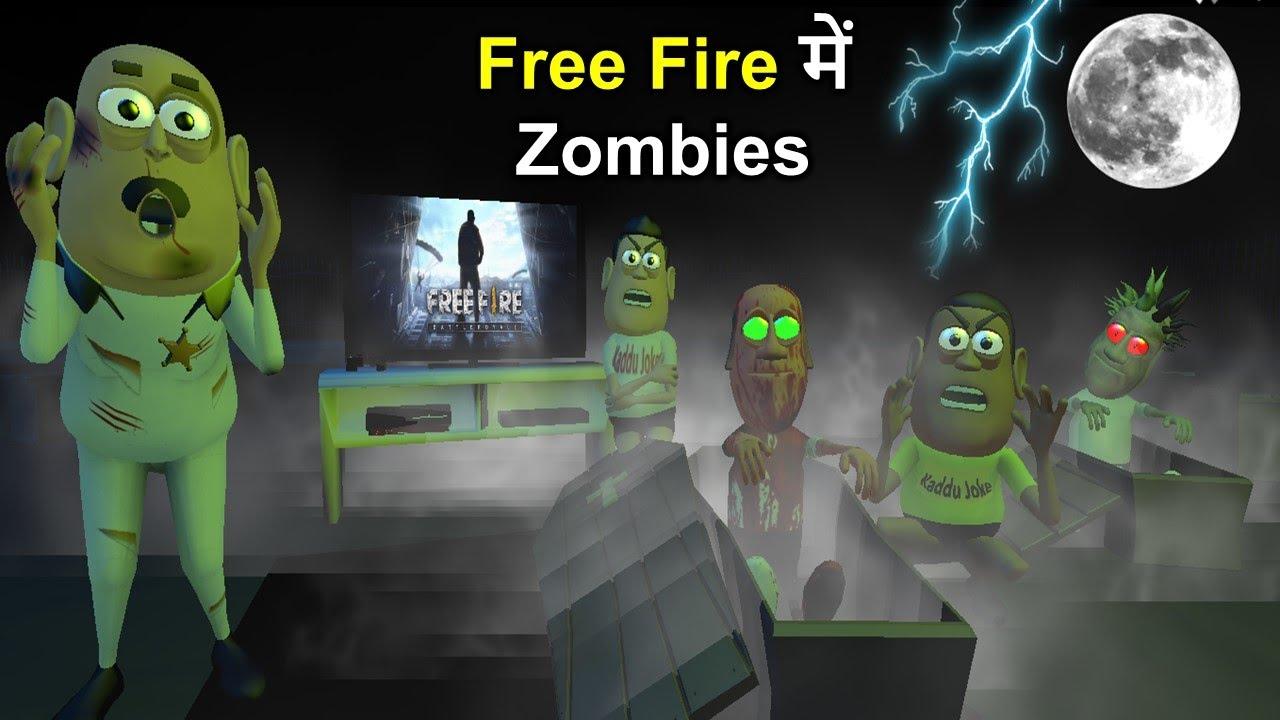 FREE FIRE GAME ME ZOMBIE Comedy Video फ्री फायर ज़ोंबी Joke कद्दू जोक Kaddu Joke Funny Comedy Video