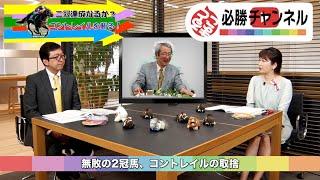 【日本ダービー 2020】7262頭の頂点に輝くのはどの馬か!? 無観客でもTVの前で大興奮間違いなしの一戦!
