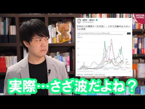2021/05/11 高橋洋一氏の「さざ波」ツイートに批判殺到ですが…でも実際さざ波ですからね