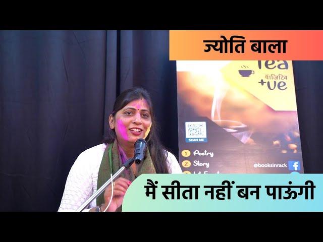 Mai Sita Nahi Ban Paungi | Jyoti Bala | Tea Positive