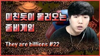 [TheyareBillions] 동수칸, 미친듯이 좀비가 밀려온다! #22