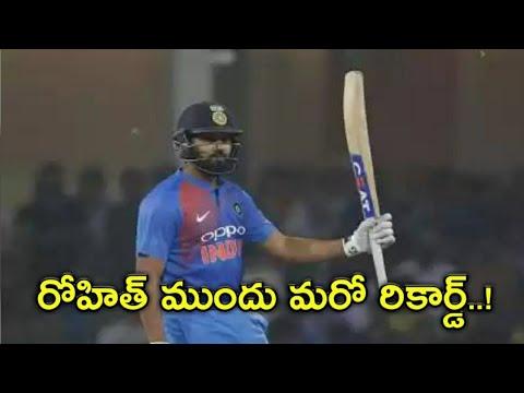 రోహిత్ ముందు మరో రికార్డ్..! | Rohit Sharma | T20I | India|