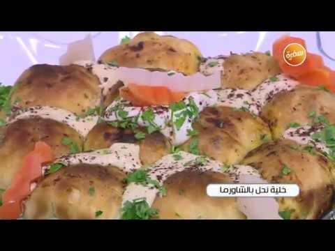 طريقة تحضير خلية نحل بالشاورما | زينب مصطفى