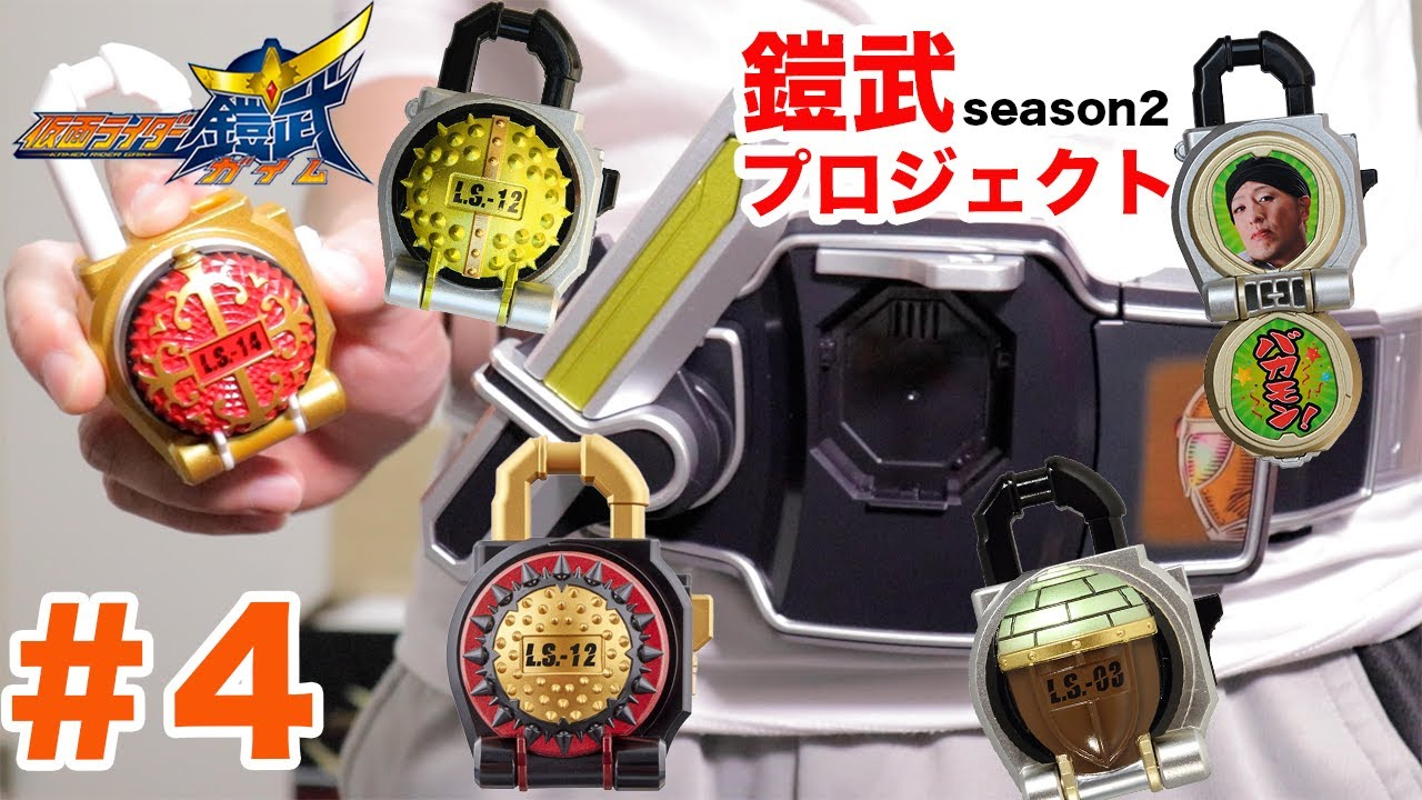 【鎧武】ライチ、キングドリアン、バカモン音声聞いてみた!CSMロックシードシャルモンセット 鎧武プロジェクトシーズン2 #4