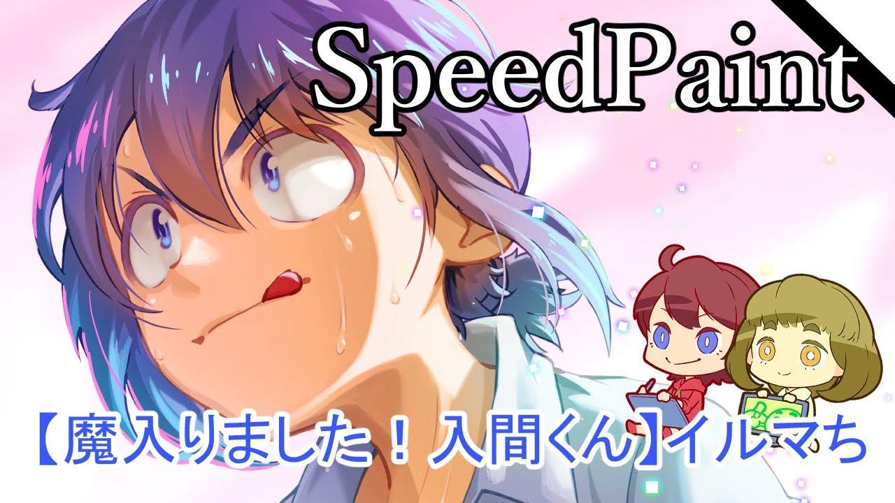 【SpeedPaint=描いてみた】 魔入りました!入間くん・鈴木入間 ...