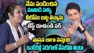 Mahesh Babu Emotional Answere to Lady Farmer | Mahesh Babu Interview with Farmers | Friday poster