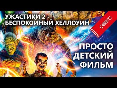 Обзор фильма Ужастики 2 - Беспокойный Хелоуин. Не страшный детский фильм ужасов.