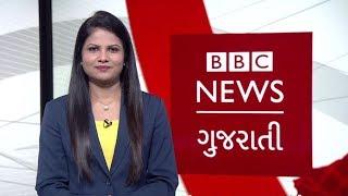 BBC ગુજરાતી સમાચાર: 05-12-2019, ગુરુવાર | BBC NEWS GUJARATI