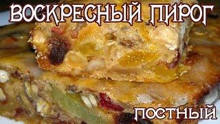 Постный воскресный пирог. Пирог постный с сухофруктами и орехами