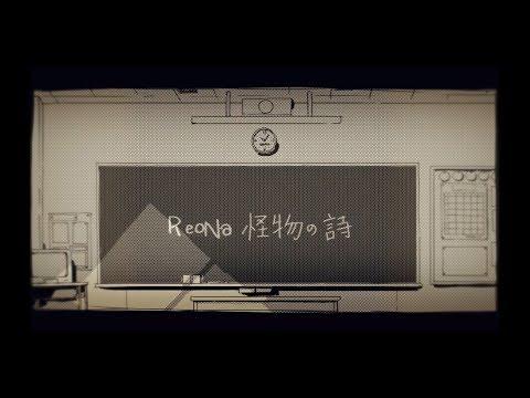 Youtube: Kaibutsu no Uta / ReoNa