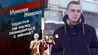 Тюрьма или свадьба. Мужское Женское. Выпуск от 29.01.2021