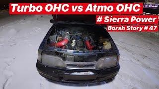Турбо OHC vs Атмо OHC лайт обзор #SIERRAPOWER