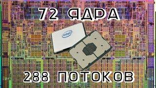 72 ядра В ОДНОМ ПРОЦЕССОРЕ? Intel Xeon Phi 7290F