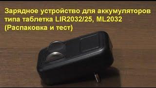 Зарядний пристрій для акумуляторів типу таблетка LIR2032/25, ML2032 (Розпакування і тест)