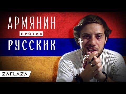 Армянин ответил Русским / Вавилонская башня #7