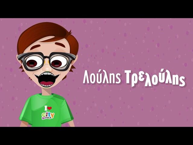 ΛΟΥΛΗΣ ΤΡΕΛΟΥΛΗΣ - 42 (ΨΕΥΤΙΚΑ) - www.messiniawebtv.gr