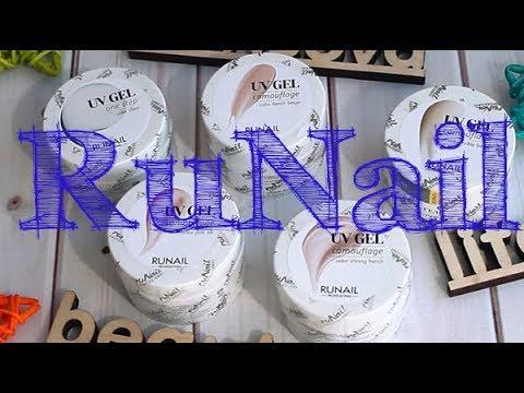 RuNail камуфлирующие гели Российского производства. Обзор и выкраска 5 оттенков.