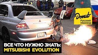 Все что нужно знать о Mitsubishi Lancer Evolution. Donut Media. [Русский перевод]
