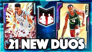 21 NEW DYNAMIC DUOS IN NBA 2K20 MyTEAM!! | Terrible OPAL & PD Duos In NBA 2K20 MyTEAM