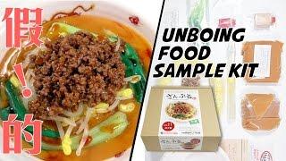 這不能吃!! 開箱紅油擔擔麵食品模型組合包, Unboxing Ganso Food Sample Making Kit: Dandan Noodles