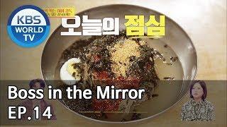 Boss in the Mirror | 사장님 귀는 당나귀 귀 EP.14 [SUB : ENG, THA/2019.08.11]