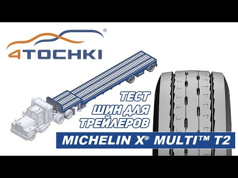 Тест шин Michelin X Multi T2 для трейлеров