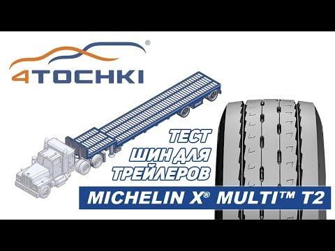 Тест шин Michelin X Multi T2 для трейлеров