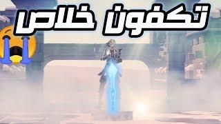 Fortnite | والله تعبت خلاااص بس !