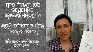видео Ведение беременности | GidBaby.ru - беременность, роды, развитие ребенка