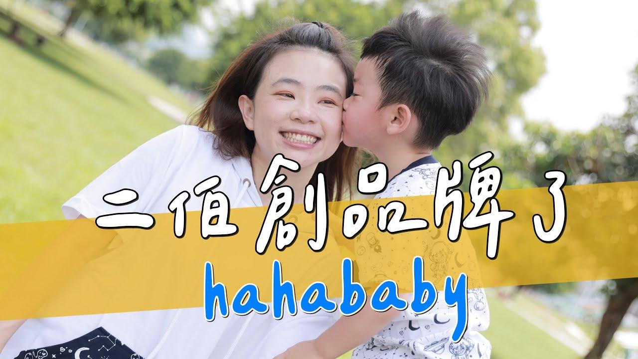 【二伯創品牌了】超可愛的hahababy形象影片登場!