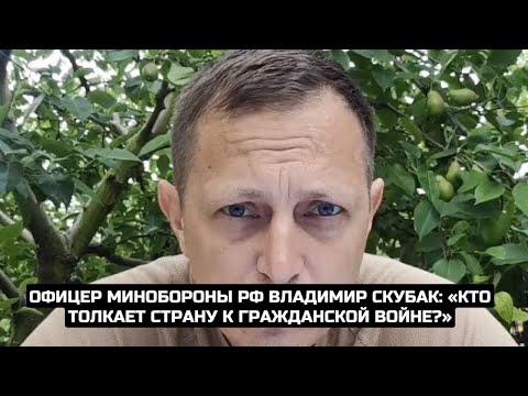 Офицер Минобороны РФ