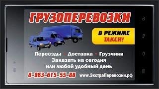 видео Грузовое такси дешево ЗАКАЗАТЬ