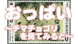 李氏朝鮮時代の端午の節句の切手に描かれているのは、アレ!! 今回のス...