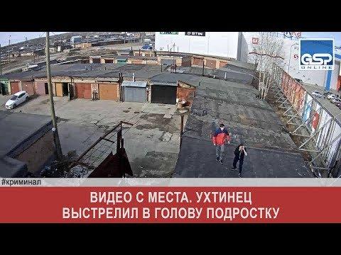 Видео с места. Ухтинец выстрелил в голову подростку  вторник   14 мая'19